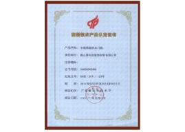 高新技术认证证书
