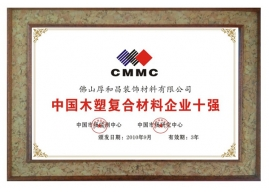 China 's top ten wood - plastic composite enterprises