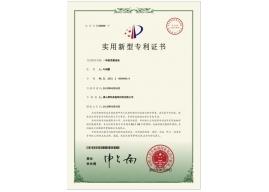 Utility model patent certificate1